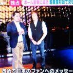 Una entrevista a Paul es transmitida en televisión japonesa